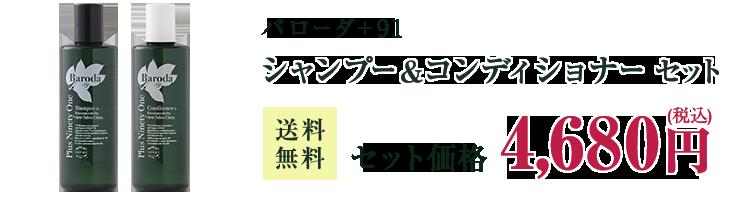 バローダ+91 シャンプー&コンディショナー セット4,680円(税込)