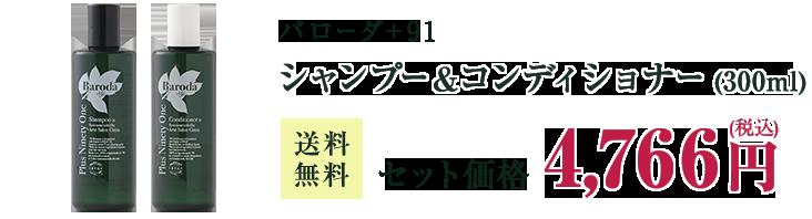 バローダ+91 シャンプー&コンディショナー(300ml) セット4,680円(税込)